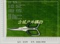 三刃木剪刀-6H003-RP系列学生剪日用剪刀各色6款