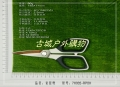 三刃木剪刀-7H002-RP系列学生剪日用剪刀各色6款