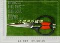 三刃木剪刀-9K001系列可拆卸厨房多用剪各色7款