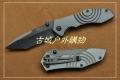三刃木银钛铝柄靶标折刀LG8-730T