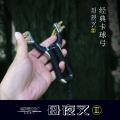 寻欢弹弓-最新版夜叉三代球卡弹弓