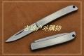 三刃木钥匙挂折叠水果刀4065RUC-SA