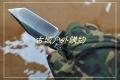 三刃木新款9系-救生工具刀LAND 9046 T08普通线锁版