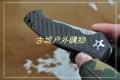 巨力代工-零误差ZT0452CF钛合金轴承快开战术折刀